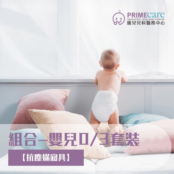 【抗塵蟎寢具】 組合 - 嬰兒0/3 套裝