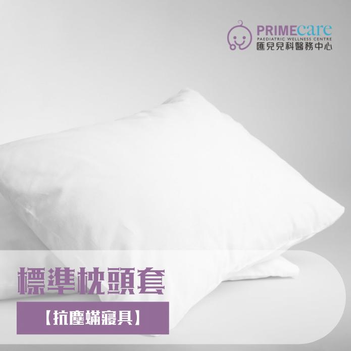 【抗塵蟎寢具】標準枕頭套