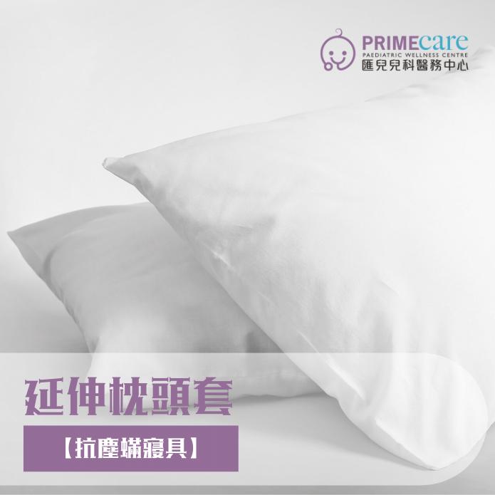 【抗塵蟎寢具】延伸枕頭套