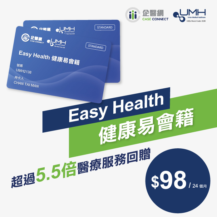 【[醫思醫療集團會員專享】Easy Health 健康易會籍