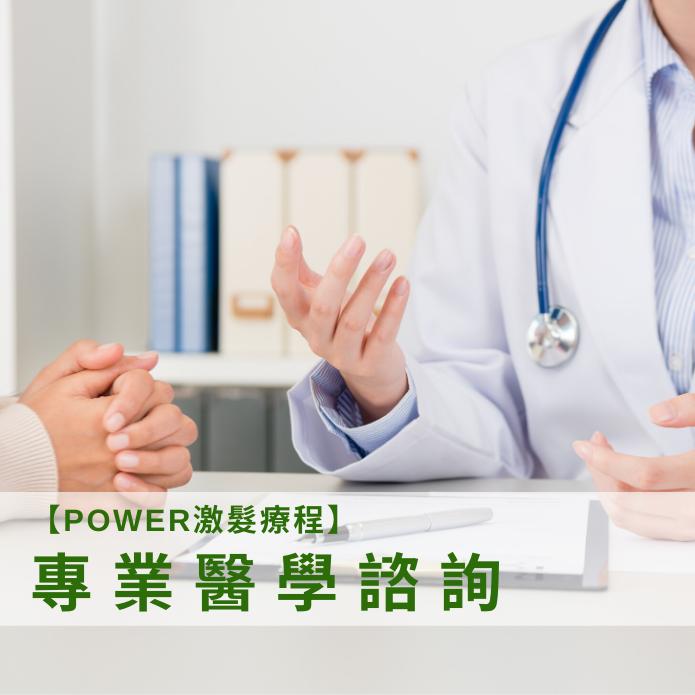 【POWER激髮療程】專業醫學諮詢